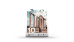 Copertina di Thamyris X